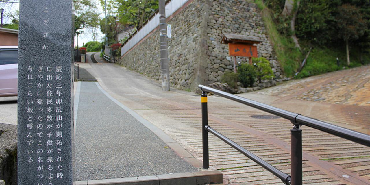 子来坂 (金沢市東山1丁目-子来町)の由来、写真、地図、コラム 金沢の坂道