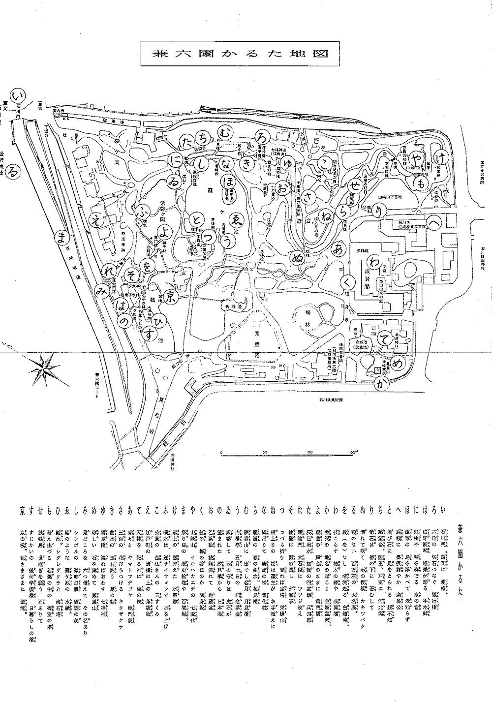 兼六園かるた地図