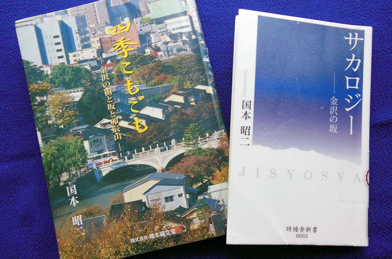 『サカロジー-金沢の坂』と『四季こもごも-金沢の街と坂と卯辰山-』