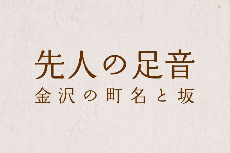 先人の足音 ― 金沢の町名と坂