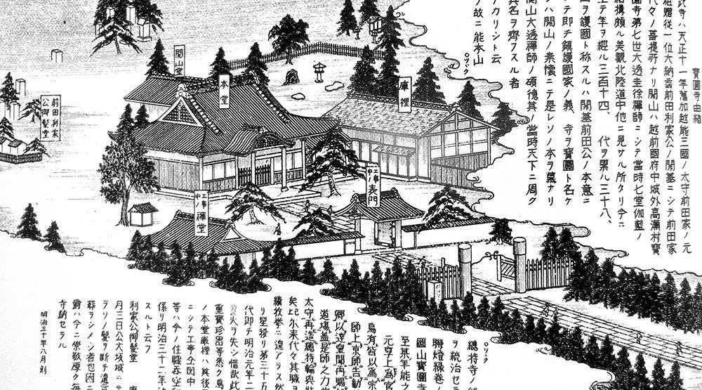 1897年(明治30)の宝円寺伽藍(加能宝鑑より)