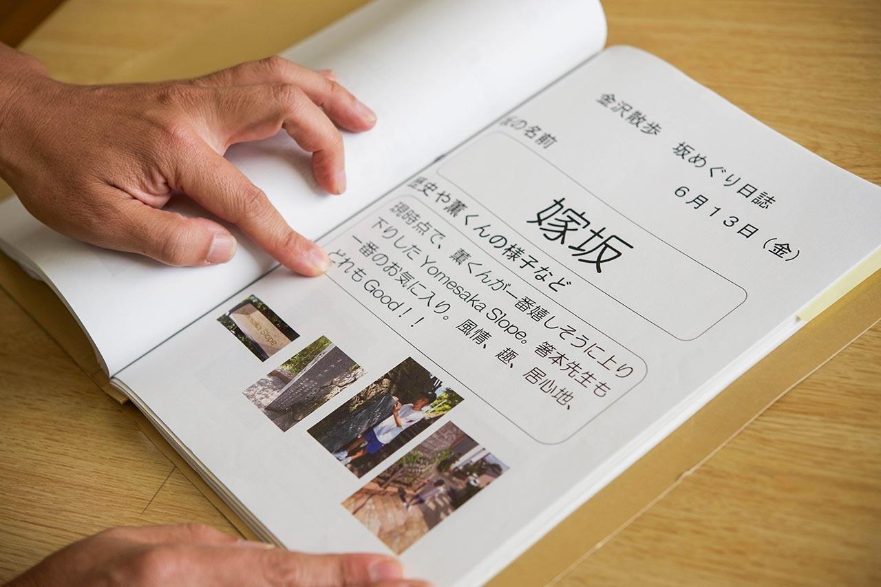 金沢散歩 坂めぐり日誌、薫くんは嫁坂が一番のお気に入り