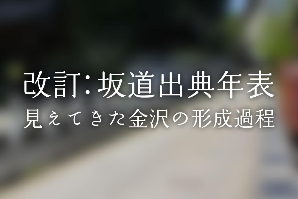 改訂:坂道出典年表 ― 見えてきた金沢の形成過程