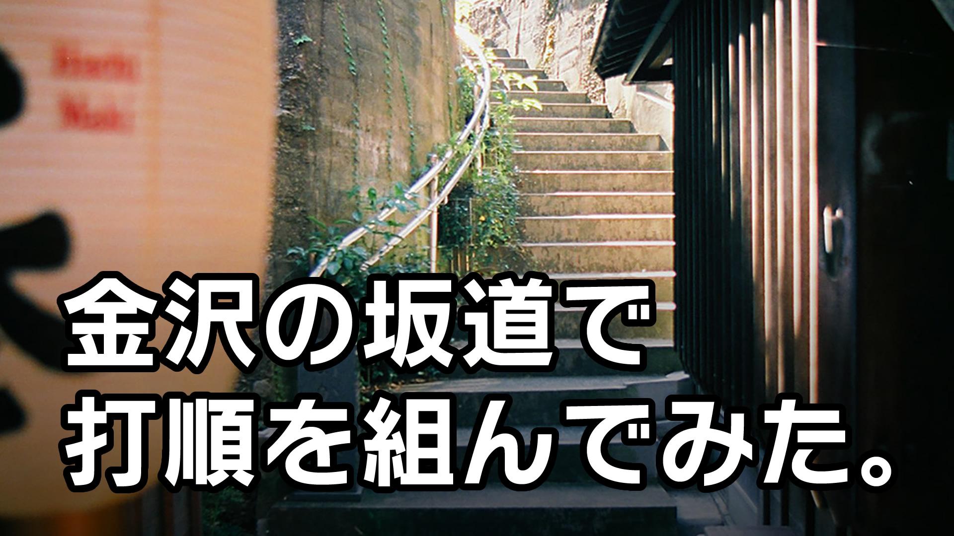 金沢の坂道で打順を組んでみた。 #004