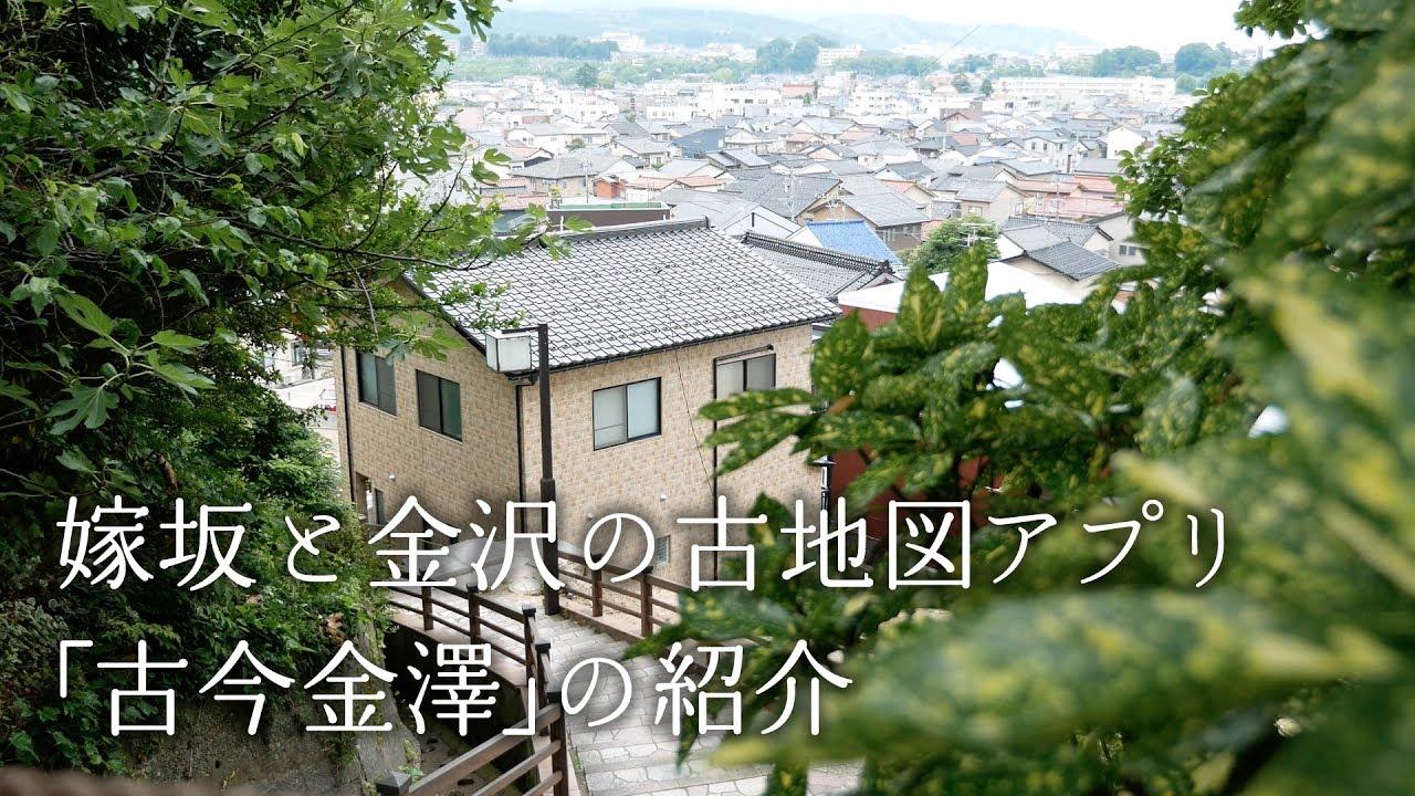 嫁坂と金沢の古地図アプリ「古今金澤」の紹介 #002