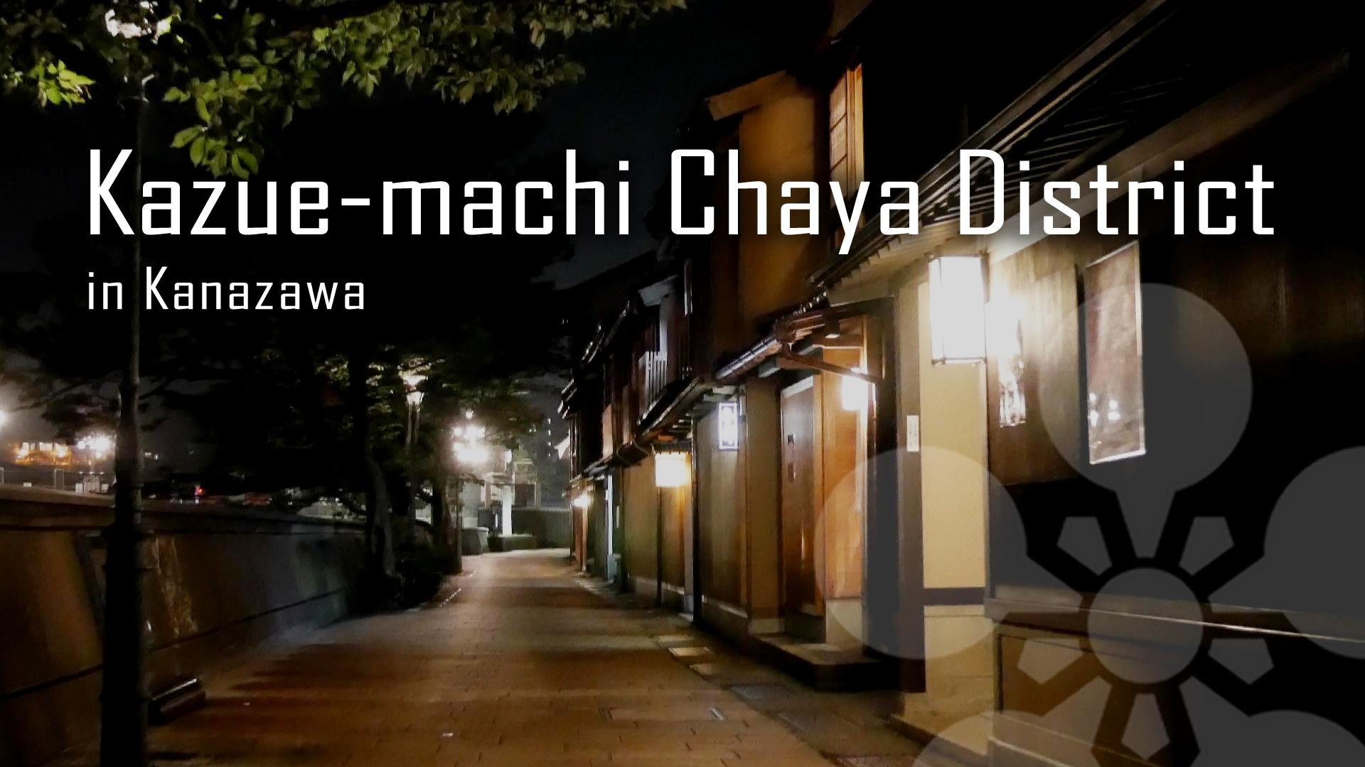 Kuragari-zaka & Akari-zaka at Kazue-machi Chaya District - Kanazawa Slops