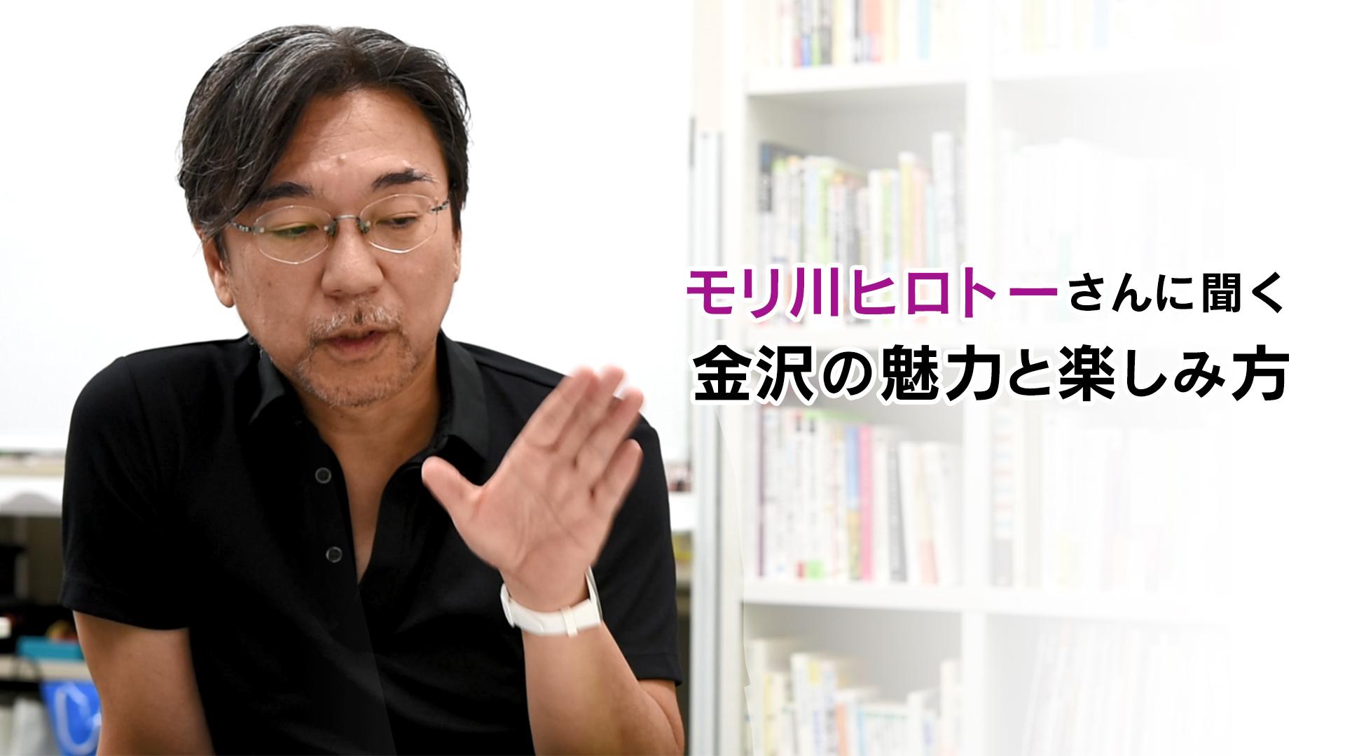 モリ川ヒロトーさんに聞く金沢の魅力と楽しみ方