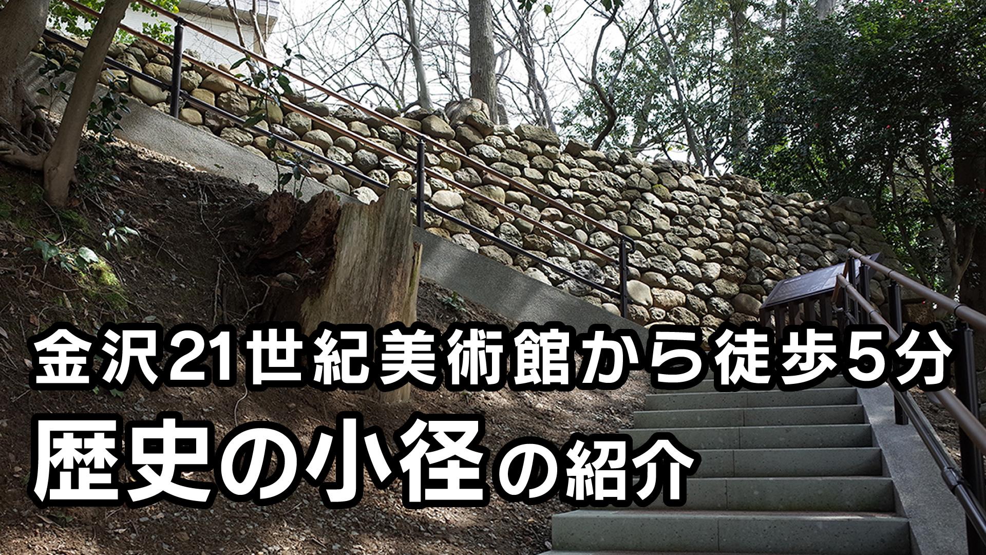 金沢21世紀美術館から徒歩5分。武家屋敷の遺構にふれあえる歴史の小径の紹介 #006